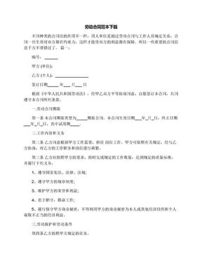 劳动合同范本下载.docx