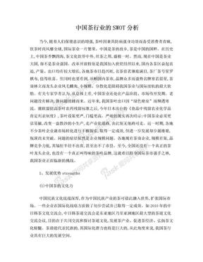 中国茶行业的SWOT分析.doc