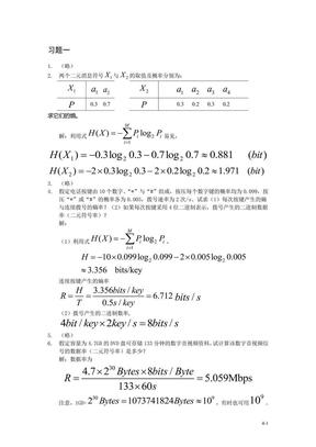通信原理_李晓峰_课后习题答案.pdf