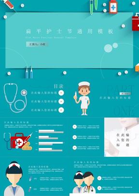 扁平护士节护理通用模板.pptx