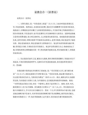 论教会合一(居普良).doc