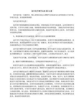 初中化学教学反思【汇总】.docx