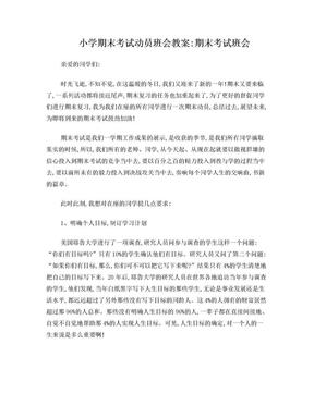 小学期末考试动员班会教案:期末考试班会文档.doc