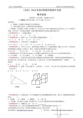 2010年四川省宜宾市中考数学试题含答案=.doc