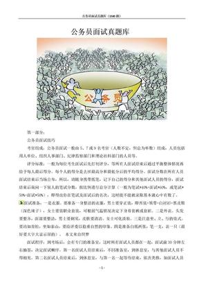 公务员面试题库(1500真题).doc