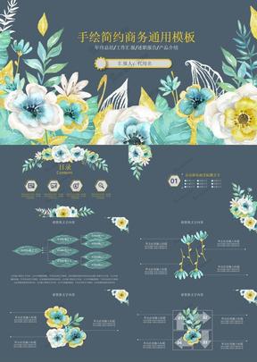 花朵小清新婚礼策划PPT模板(26)