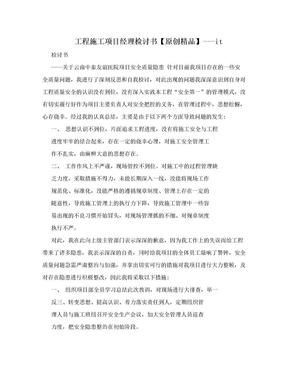 工程施工项目经理检讨书【原创精品】---it.doc