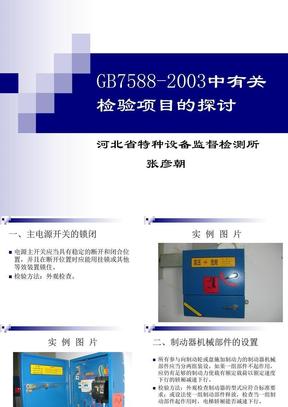 张彦朝老师讲义(一)---GB7588-2003有关内容的探讨.ppt