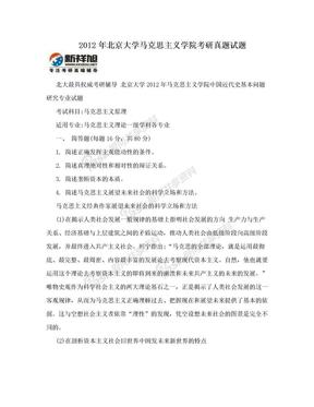 2012年北京大学马克思主义学院考研真题试题.doc