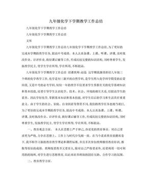 九年级化学下学期教学工作总结.doc