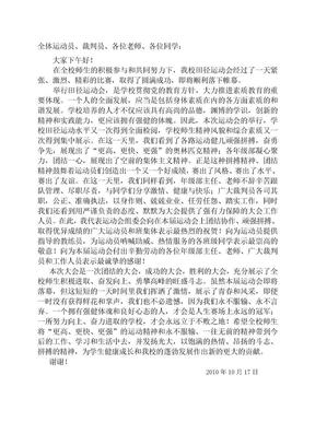 田径运动会闭幕式讲话稿.doc