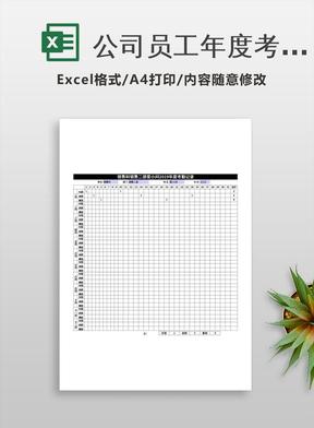 公司员工年度考勤详细记录表.xls