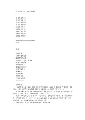 四书五经.pdf