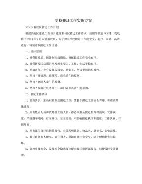 学校搬迁工作实施方案.doc
