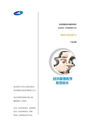 奥派电子政务实践平台产品手册.doc