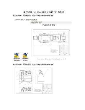 课程设计—d100mm液压缸油箱CAD装配图.doc