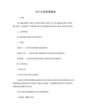 生产车间现场管理制度(1).doc