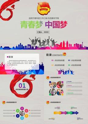 青年团工作汇报五四青年节PPT模板