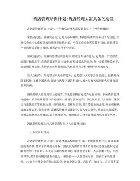 酒店采购培训计划.doc