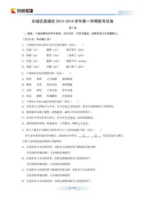 2013北京东城初三上期中语文(含解析).docx