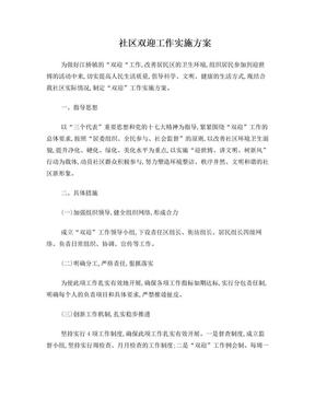 社区双迎工作实施方案.doc