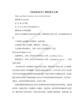 《传热传质学》课程教学大纲.doc