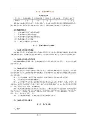 2011初级会计实务(讲义+资料+习题)12.doc