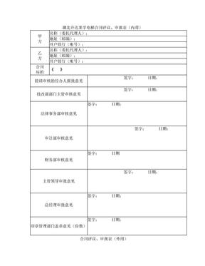合同评审表(范本).doc