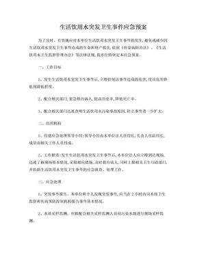 生活饮用水突发卫生事件应急预案.doc