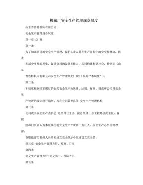 机械厂安全生产管理规章制度.doc