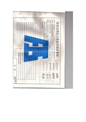闽07G119先张法预应力高强砼管桩.doc