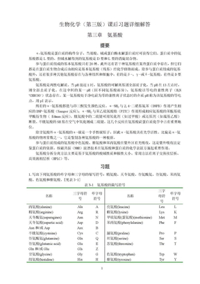 王镜岩生物化学课后习题答案.doc