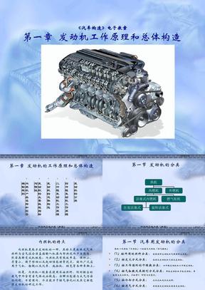 汽车结构 第01章_发动机工作原理和总体构造.ppt