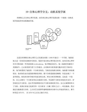 徐均-19分支介绍--动机系统学派.doc