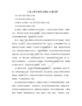 土木工程专业实习周记10篇(新).doc