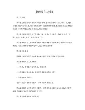 新闻发言人制度.doc