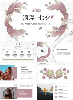 浪漫七夕情人节活动策划PPT模板