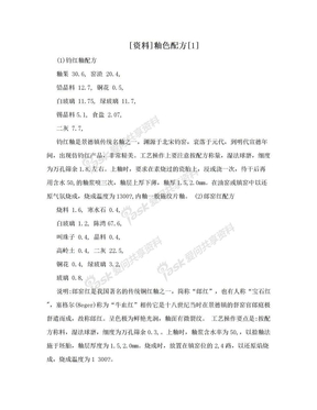 [资料]釉色配方[1].doc