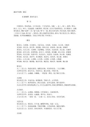 邵康节易数一撮金.doc