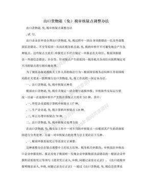 出口货物退(免)税审核疑点调整办法.doc