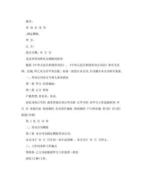 某互联网公司劳动合同含保密协议.doc