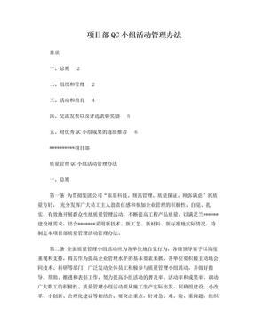 项目部QC小组活动管理办法.doc