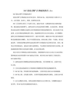 BAF逆流式曝气生物滤池简介.doc.doc
