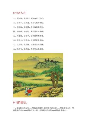 8句老人言,9句悄悄话,10句贴心话.doc