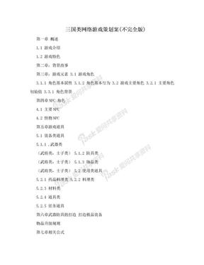 三国类网络游戏策划案(不完全版).doc