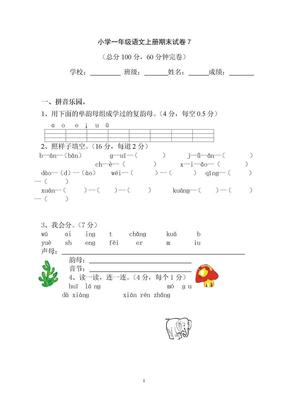 小学一年级语文上册期末试卷7