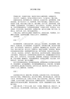 净土全集6极乐宝库-净土宗祖师经典初祖慧远大师 沙门不敬王者论.doc