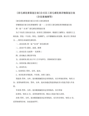 [羽毛球比赛策划方案]公司员工羽毛球比赛详细策划方案(含比赛规则等).doc