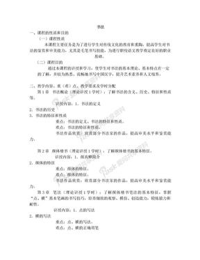 书法教学大纲(完整版).doc
