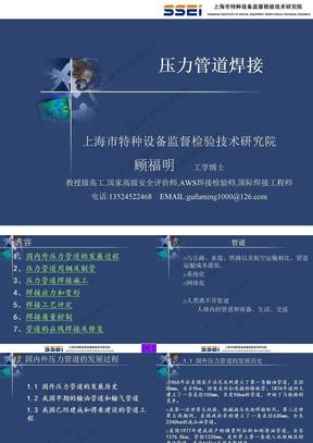 2012年容器检验师-顾福明--压力管道检验师培训课件.ppt